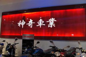 新化县神奇摩托车销售有限公司